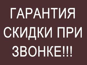 Скидки на Буржуй-К Модерн-12