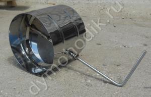 Купить шибер поворотный 400 мм для дымохода из нержавеющей стали