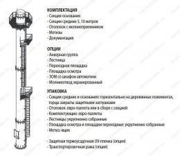 Комплектация самонесущей одноствольной дымовой трубы 45 м