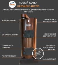 Преимущества твердотопливных котлов LIEPSNELE L-20 сверх-длительного горения